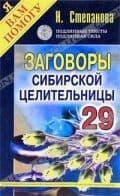Заговоры сибирской целительницы - 29