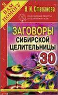 Заговоры сибирской целительницы-30