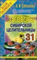 Заговоры сибирской целительницы-31