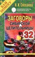 Заговоры сибирской целительницы-32