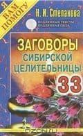 Заговоры сибирской целительницы - 33