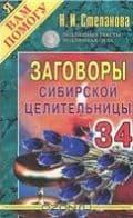 Заговоры сибирской целительницы-34