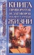 Книга приворотов и заговоров на все случаи жизни
