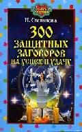 300 заговоров и оберегов на здоровье
