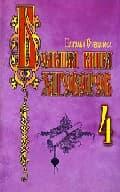 Большая книга заговоров-4