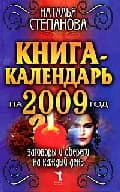 Книга-календарь на 2009 год