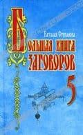 Большая книга заговоров-5