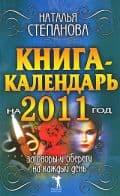 Книга-календарь на 2011 год. Заговоры и обереги на каждый день