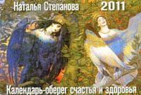 Календарь-оберег счастья и здоровья. 2011 год