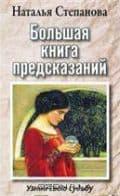 Большая книга предсказаний. Узнай свою судьбу