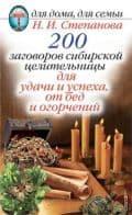 200 заговоров сибирской целительницы для удачи и успеха, от бед и огорчений