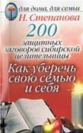 200 защитных заговоров сибирской целительницы. Как уберечь свою семью и себя