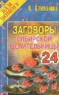 Заговоры сибирской целительницы-24