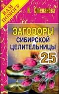 Заговоры сибирской целительницы-25
