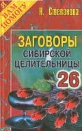 Заговоры сибирской целительницы-26