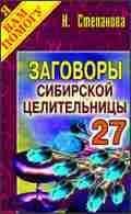 Заговоры сибирской целительницы-27