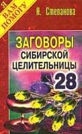 Заговоры сибирской целительницы-28