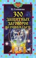 300 защитных заговоров на успех и удачу
