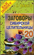 Заговоры сибирской целительницы - 20