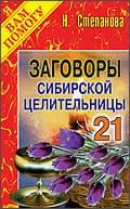 Заговоры сибирской целительницы-21