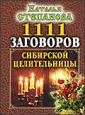 1111 заговор сибирской целительницы
