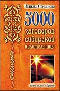 5000 заговоров сибирской целительницы