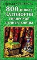 800 новых заговоров сибирской целительницы