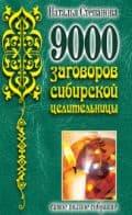 9000 заговоров сибирской целительницы