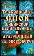 Толкователь снов сибирской целительницы и драгоценный заговор-оберег