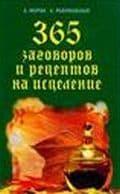 А. Морок, К. Разумовская - 365 заговоров и рецептов на исцеление