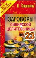 Заговоры сибирской целительницы-23
