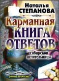 Карманная книга ответов сибирской целительницы