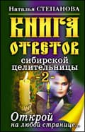 Книга ответов