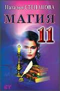 Магия — 11