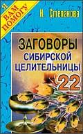Заговоры сибирской целительницы-22