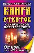 Книга ответов сибирской целительницы