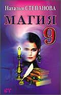 Магия-9
