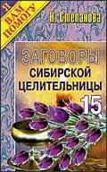 Заговоры сибирской целительницы - 15