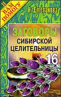 Заговоры сибирской целительницы -16