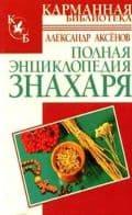 А. Аксенов - Полная энциклопедия знахаря