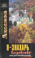 А. Аксенов - Колдовство злой рок человечества