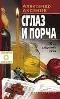 А. Аксенов - Сглаз и порча