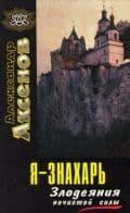 А. Аксенов - Злодеяния нечистой силы