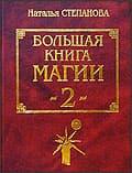 Большая книга магии-2