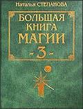 Большая книга магии-3
