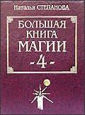 Большая книга магии-4