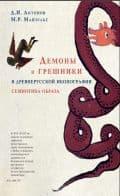 Демоны и грешники в древнерусской иконографии