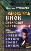 Толкователь снов сибирской целительницы для родившихся в сентябре,в октябре, в ноябре, в декабре
