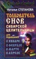 Толкователь снов сибирской целительницы для родившихся в январе, в феврале, в марте, в апреле