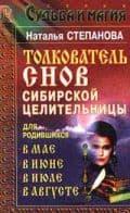 Толкователь снов сибирской целительницы для родившихся в мае, в июне, в июле, в августе